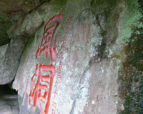 武夷山風景区