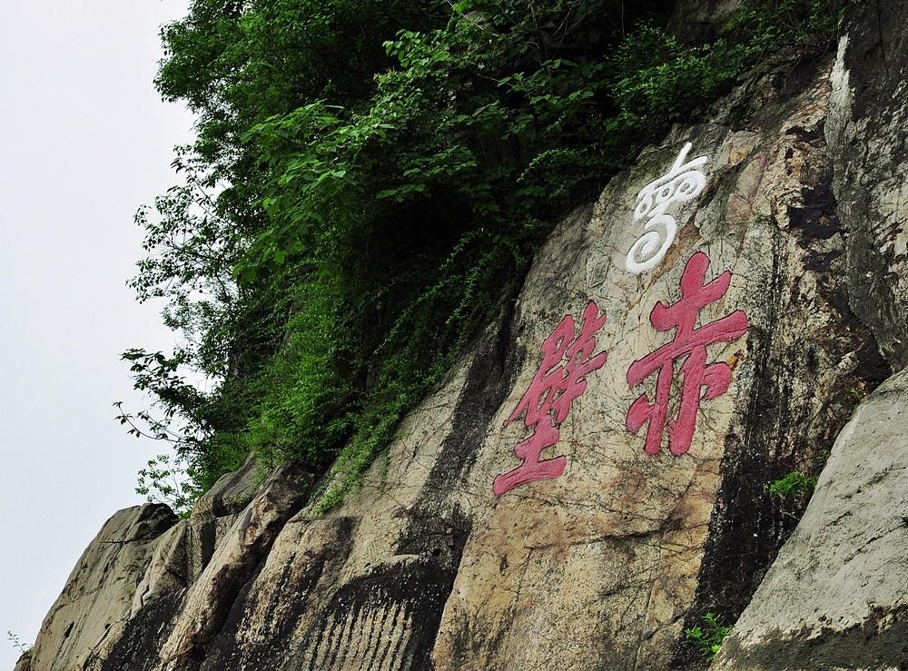 三国志ファンにオススメ! 赤壁の戦いの舞台となった「三国赤壁古戦場」巡りの旅 武漢発着